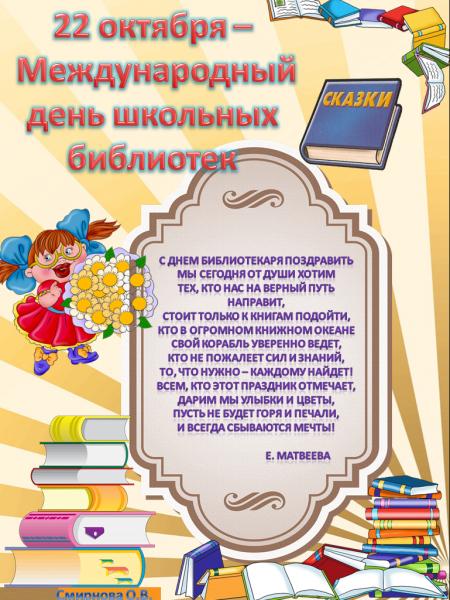 Сценарий ко всемирному дню библиотек